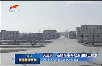天津港—新疆奎屯开启海铁联运模式