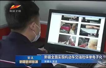 新疆全面实现机动车交强险保单电子化