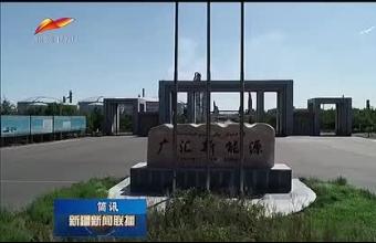 广汇集团四进世界500强