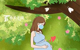 疫情防控期间,孕妇如何产检?