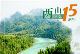 海报丨绿水青山就是金山银山
