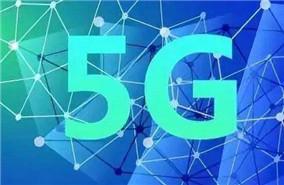 5G网络建设速度超预期