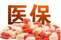 9月新规:八类药品不再纳入基本医保 这5条影响出行