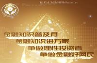 """新华保险积极开展2020年""""金融联合宣教活动"""""""