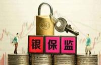 银保监会连发新规:拓宽组合类产品投资范围 支持资本市场发展