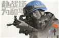 戰地紀實片《藍色防線》周五上映