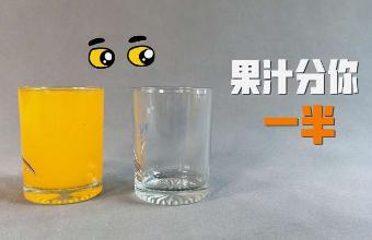 不用手倒,如何与朋友平分一杯果汁?只需一招