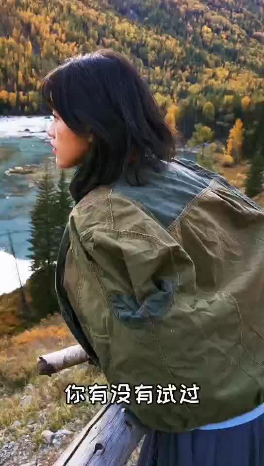 新疆两万里:我的梦 美丽的喀纳斯