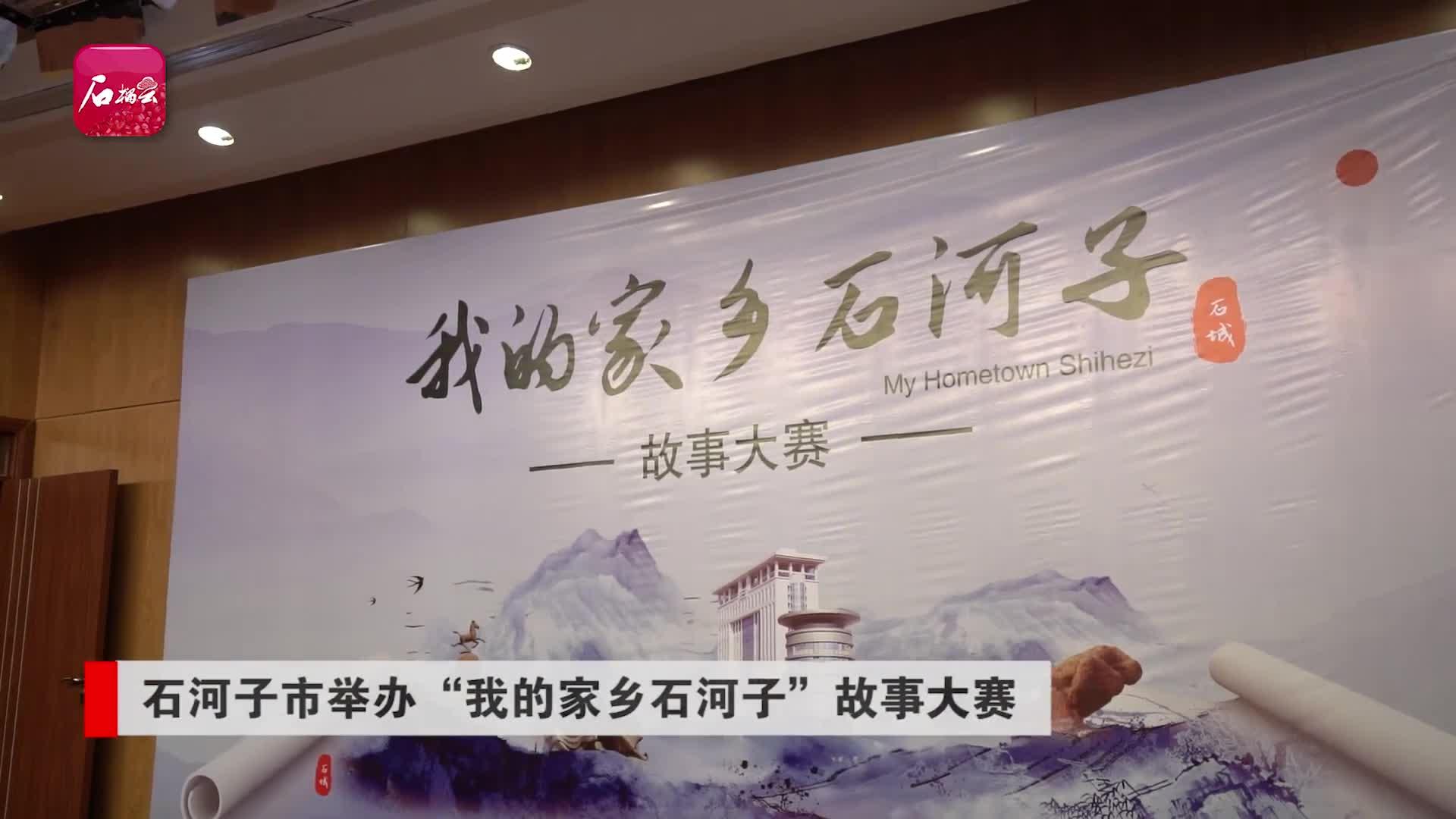 """小天视频丨石河子市举办""""我的家乡石河子""""故事大赛"""