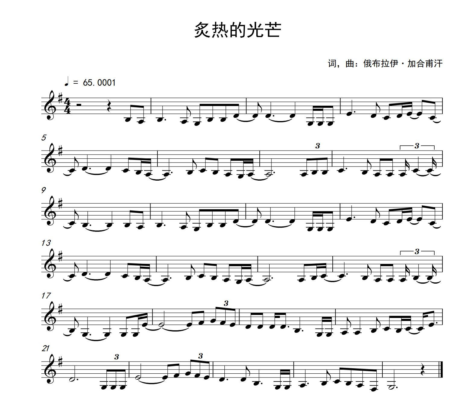 【新疆好网民 传递正能量】歌曲《炙热的光芒》