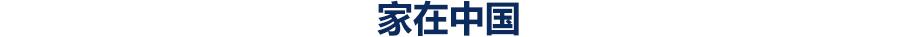 微视频|家在中国