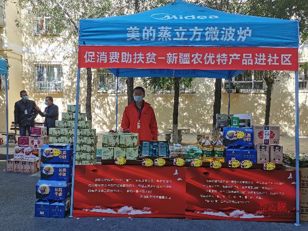 """乌鲁木齐市举办""""新疆农优特产品进社区""""活动 物美价廉获小区居民点赞"""