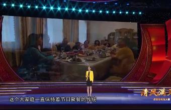"""""""清风满天山""""讲故事电视大赛获奖作品:《哈力旦家的民族团结菜单》"""