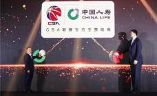 中国人寿与CBA联赛续约三个赛季