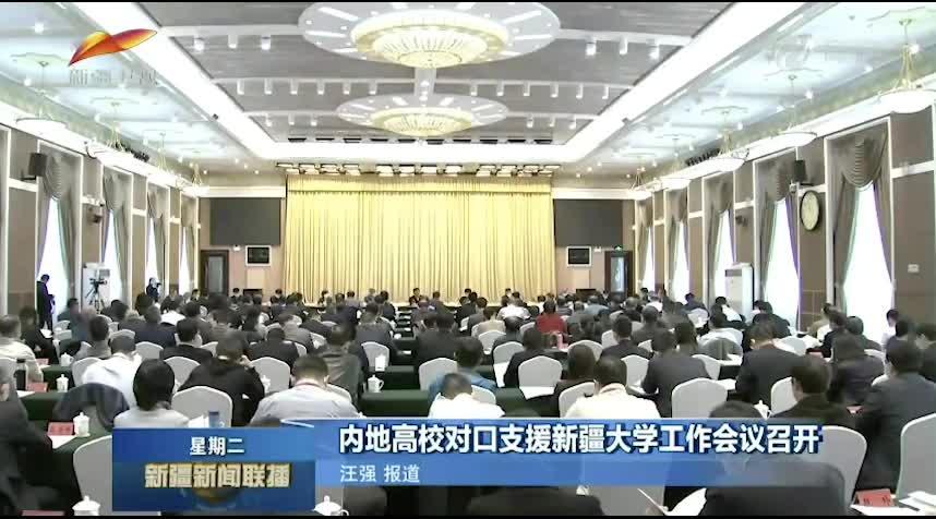 内地高校对口支援新疆大学工作会议召开