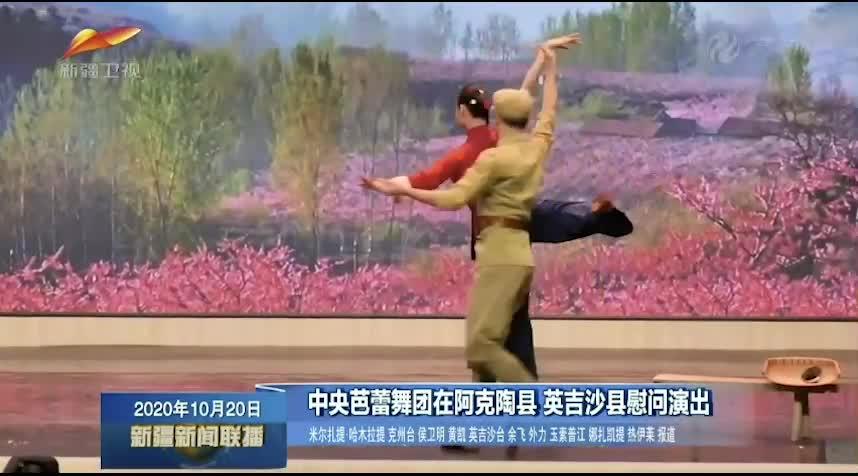 中央芭蕾舞团在阿克陶县 英吉沙县慰问演出