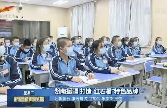 """湖南援疆 打造""""红石榴""""特色品牌"""
