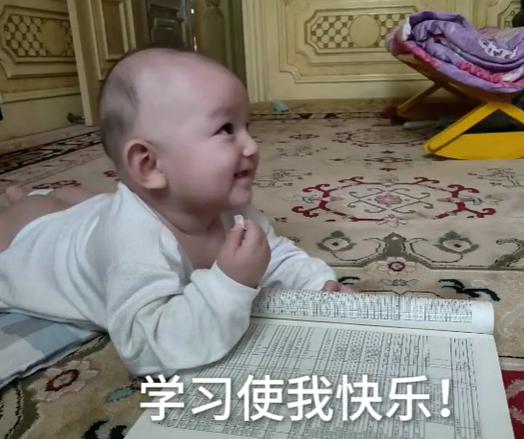 看我儿子看书看的多认真。