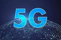 工信部:考虑将5G等纳入