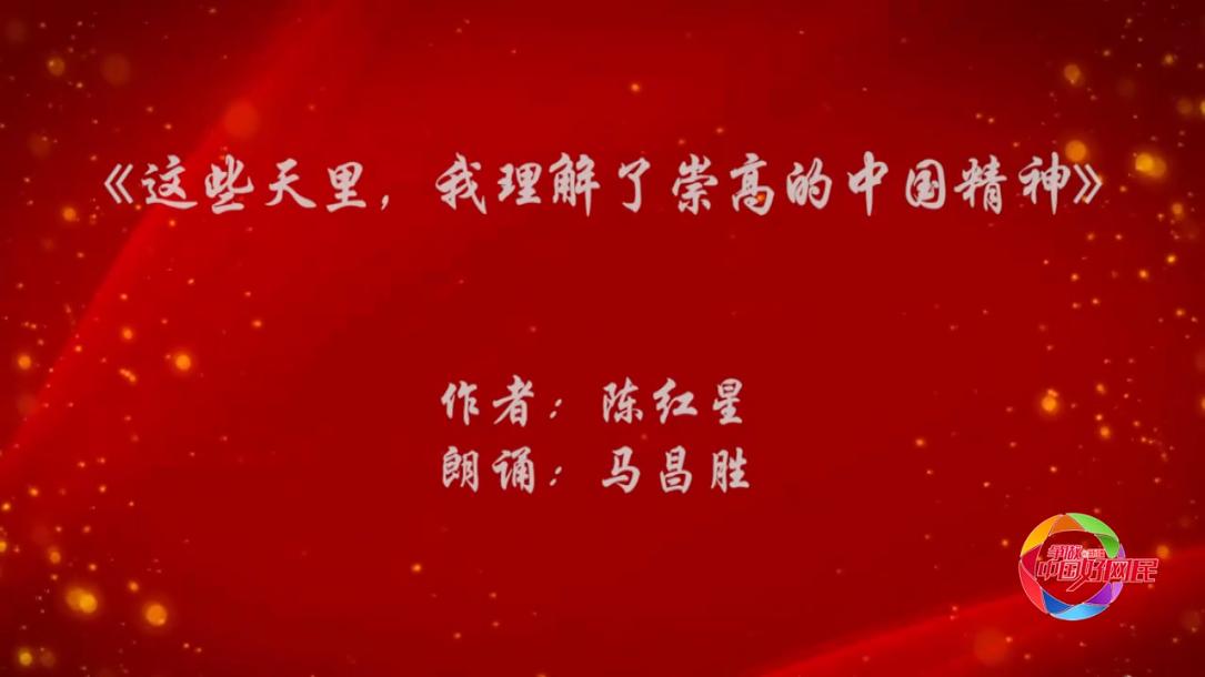 【新疆好网民 传递正能量】这些天里,我理解了崇高的中国精神