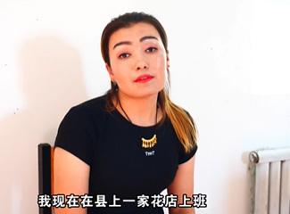 海热古丽在一家花店上班,每个月工资3000元