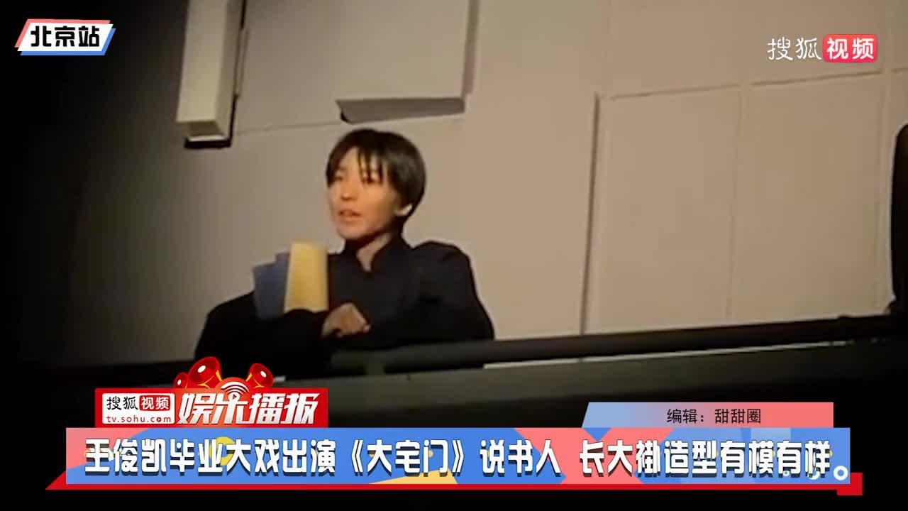 王俊凯毕业大戏出演《大宅门》说书人 长大褂造型有模有样