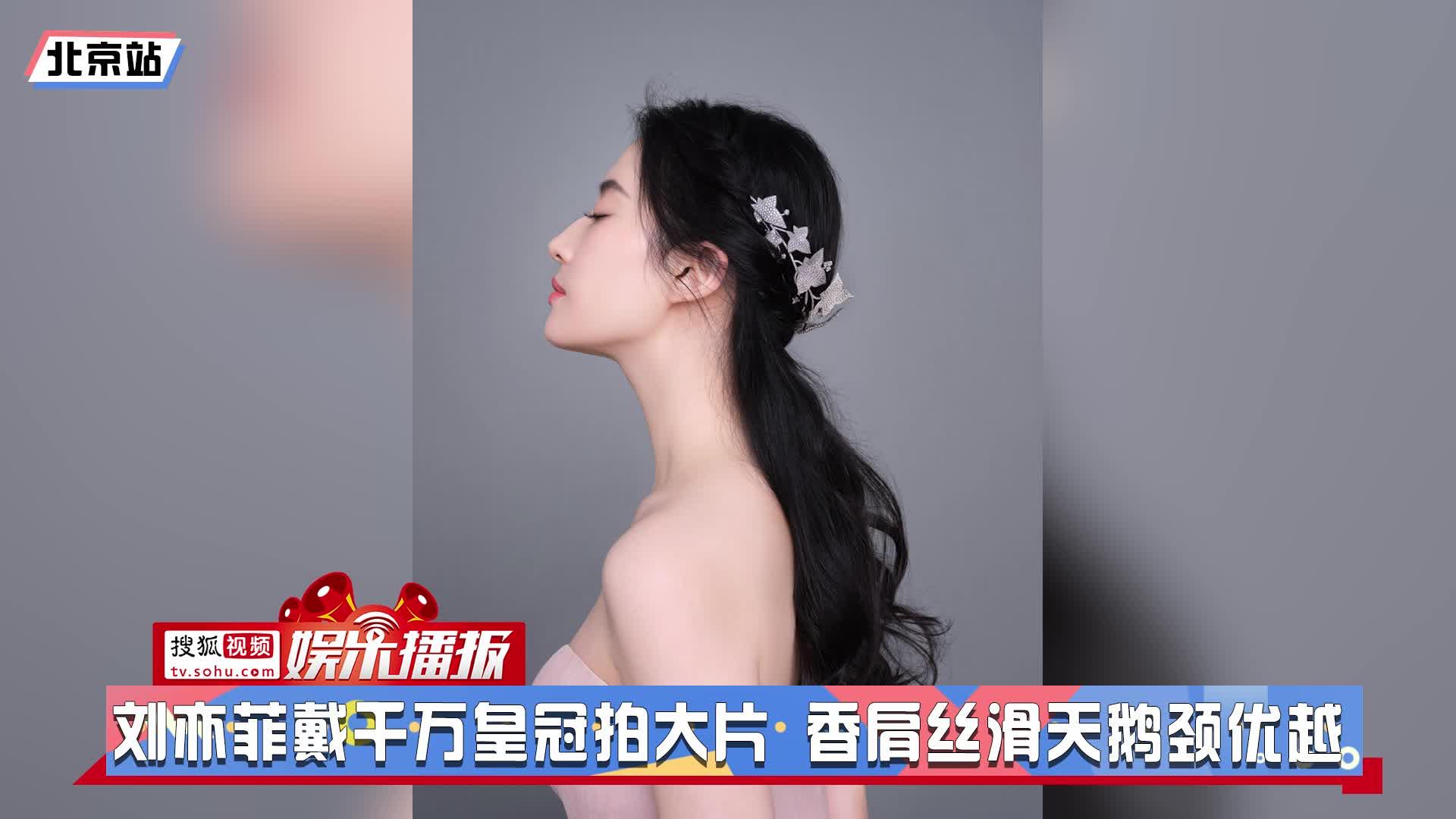 刘亦菲戴千万皇冠拍大片 香肩丝滑天鹅颈优越