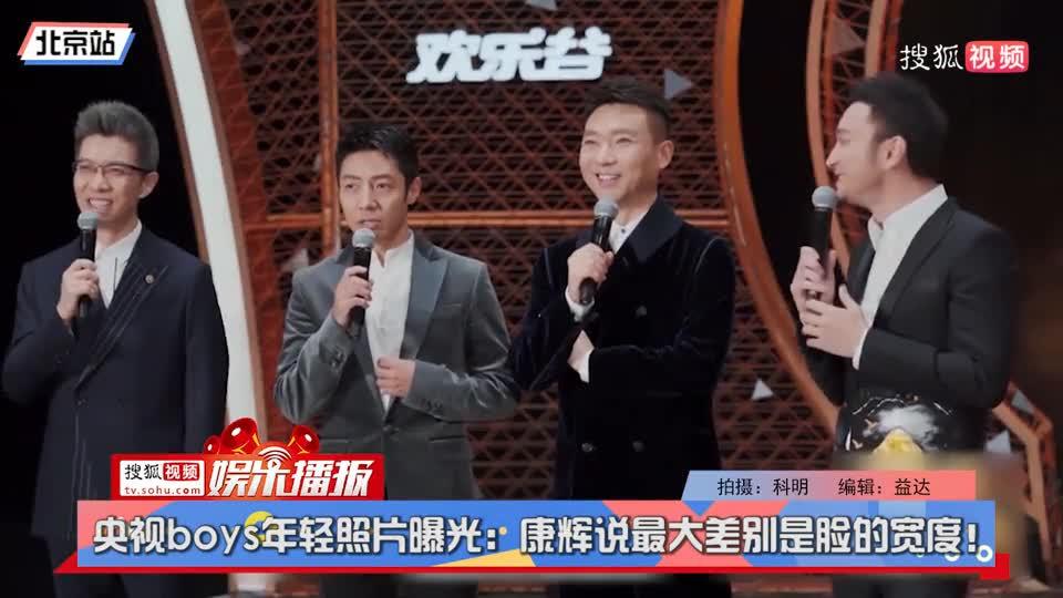 央视boys年轻照片曝光 康辉说最大差别是脸的宽度!