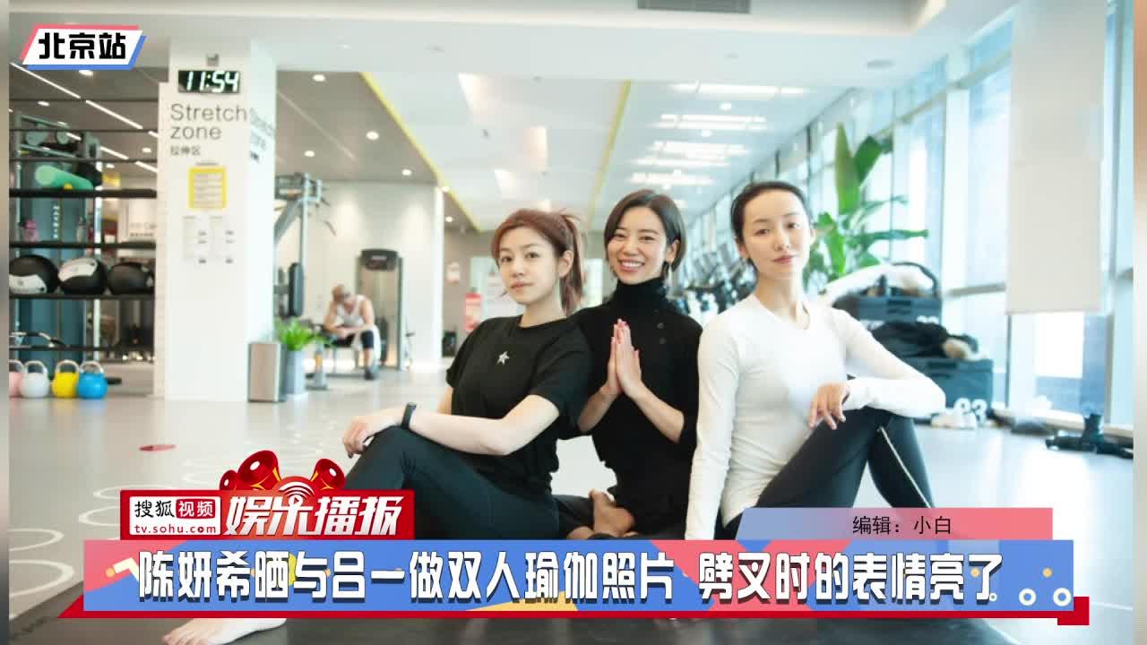 陈妍希晒与吕一做双人瑜伽照片 劈叉时的表情亮了