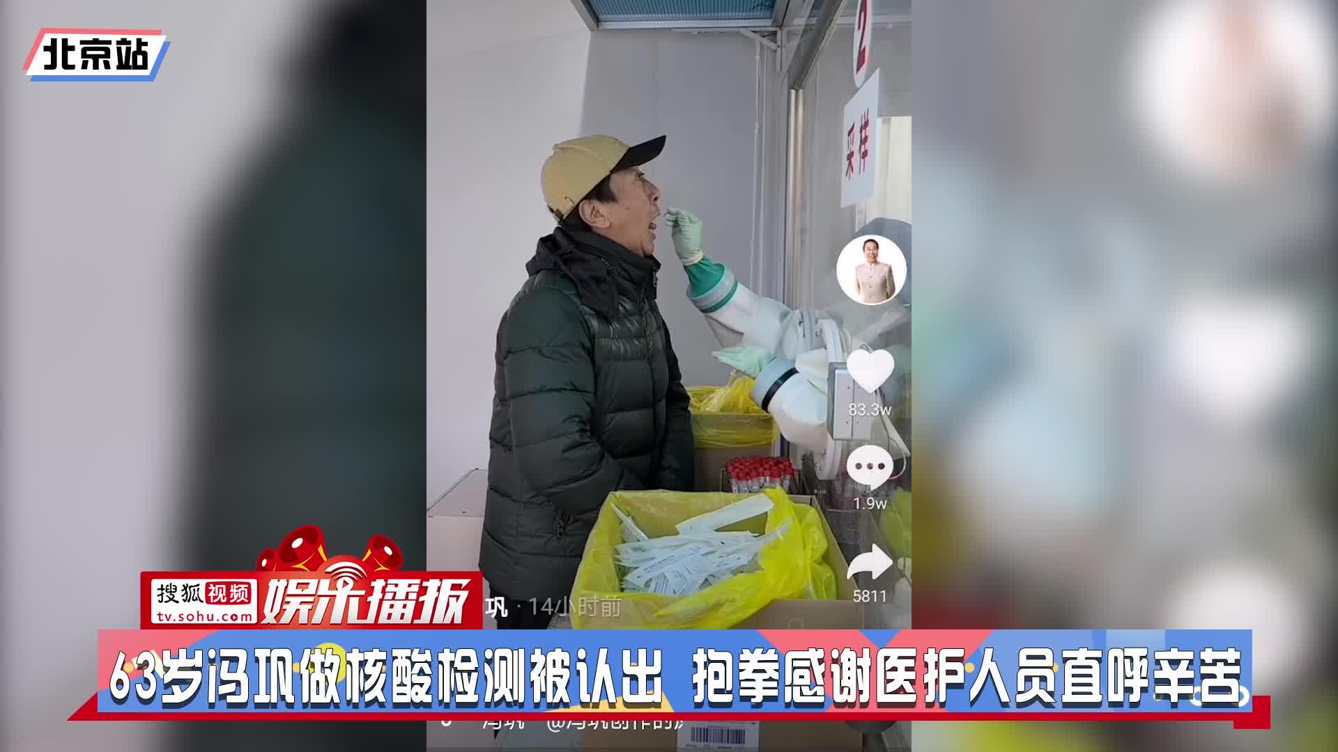 63岁冯巩做核酸检测被认出 抱拳感谢医护人员直呼辛苦