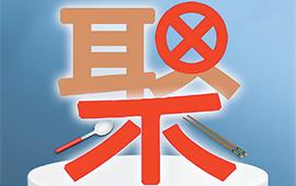 春节个人防护篇