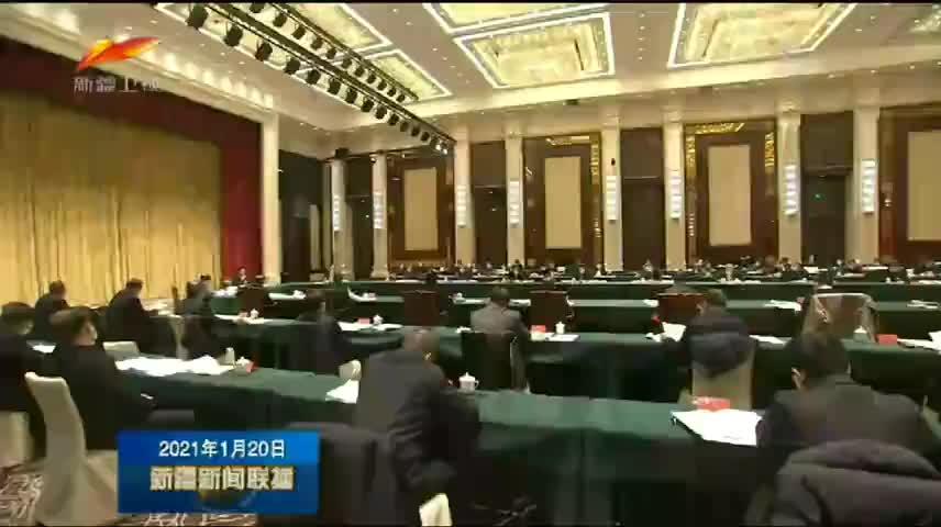 陈全国主持召开自治区党委审计委员会会议