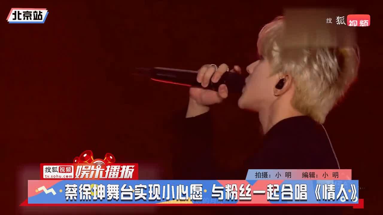 蔡徐坤舞台实现小心愿 与粉丝一起合唱《情人》