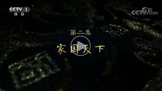 《中国新疆之历史印记》第二集《家国天下》