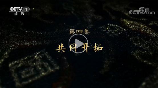 《中国新疆之历史印记》第四集《共同开拓》