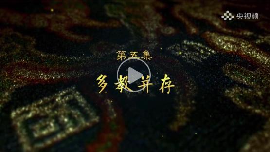 《中国新疆之历史印记》第五集《多教并存》