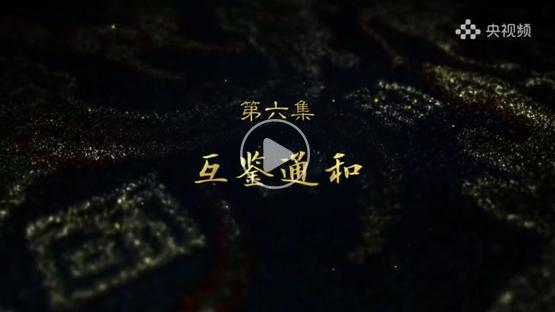 《中国新疆之历史印记》第六集《互鉴通和》