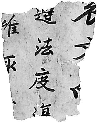 """敦煌吐鲁番文献""""最后的宝藏""""回归中国姓"""