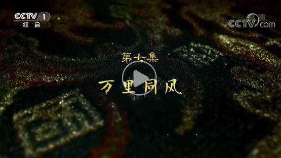《中国新疆之历史印记》第七集 《万里同风》