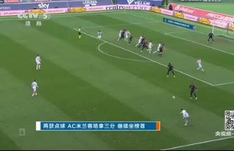 [意甲]两获点球 AC米兰客场拿三分继续坐榜首