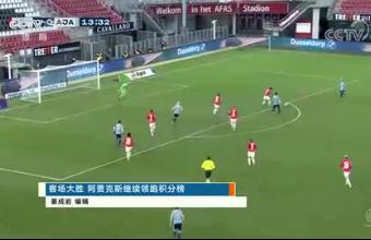 [国际足球]客场大胜 阿贾克斯继续领跑积分榜