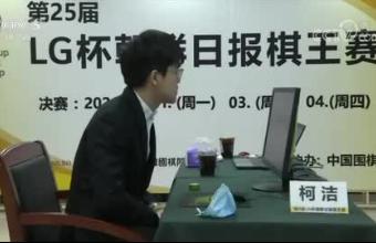 """[棋牌]通宵失眠难阻柯洁冲击""""九冠王"""""""