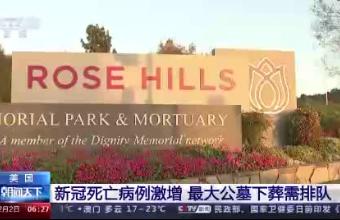 美国新冠死亡病例激增 最大公墓下葬需排队