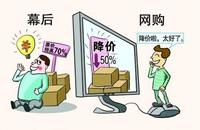中消协公布2020年11大消费投诉热点:直播带货问题多
