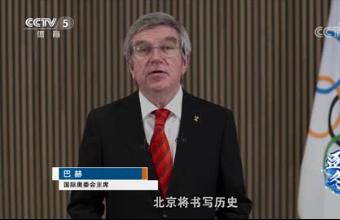 [冰雪]巴赫:一年后的今天 北京将书写历史