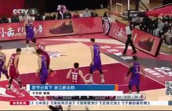 [CBA]防守分高下 浙江男篮战胜北控男篮
