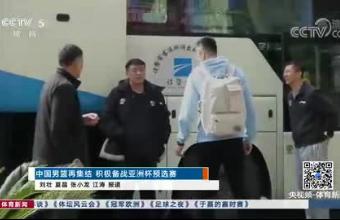 [中国男篮]中国男篮再集结 积极备战亚洲杯预选赛