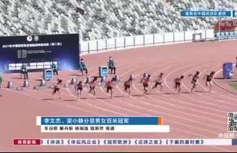 [田径]李文杰、梁小静分获男女百米冠军