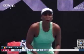 [澳网]威廉姆斯姐妹双双打进澳网第二轮