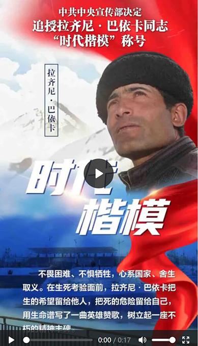 """中共中央宣传部决定追授拉齐尼·巴依卡同志""""时代楷模""""称号"""